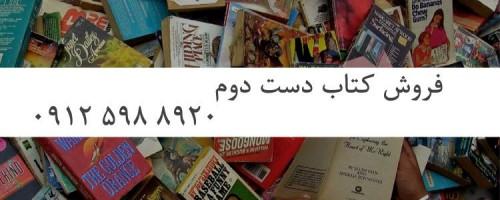 فروش کتاب دست دوم