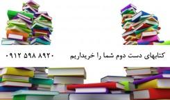 خرید کتاب دسته دوم درب منزل تهران – 09125988920