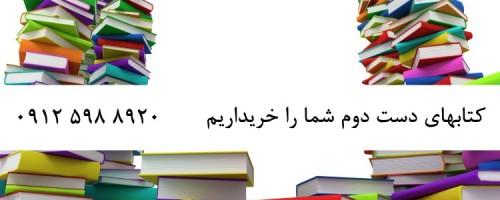 کتاب های دست دوم شما را خریداریم
