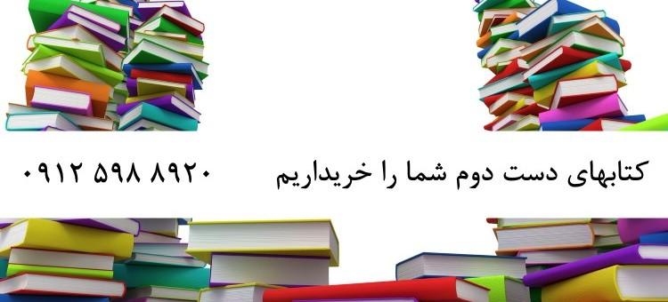 خریدار کتاب دست دوم در تهران – تماس:  09125988920