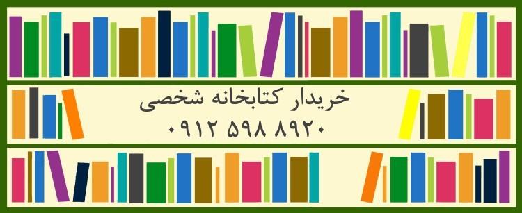 خریدار کتاب – 09125988920