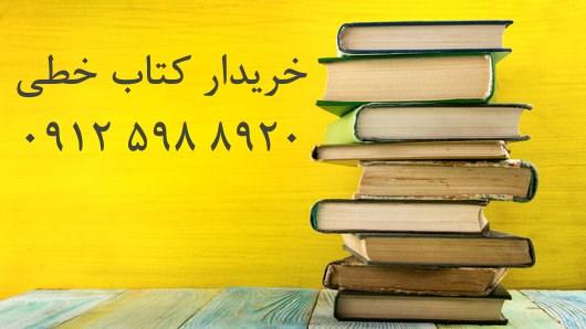 خرید کتاب خطی درب منزل تهران – 09125988920