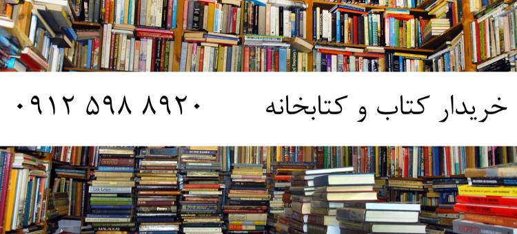 خرید کتابخانه دست دوم – 09125988920