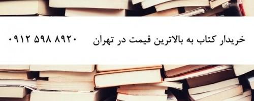 خرید کتاب به بالاترین قیمت در تهران