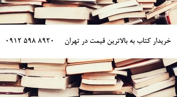 خریدار کتاب به بالاترین قیمت در تهران 09125988920