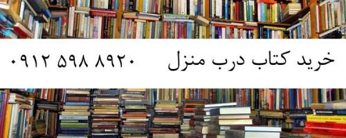 خرید کتاب درب منزل