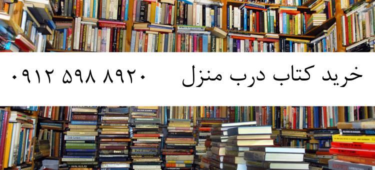خریدار کتاب در مرکز تهران – 09125988920