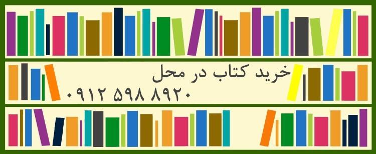 خریدار کتاب در شمال تهران – 09125988920