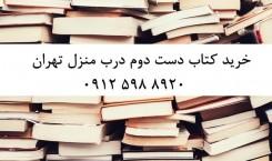 خرید کتاب دست دوم درب منزل تهران – شماره تماس: 09125988920