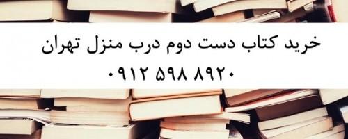 خرید کتاب دست دوم درب منزل تهران