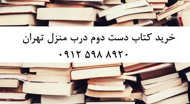 خریدار کتاب در غرب تهران – 09125988920