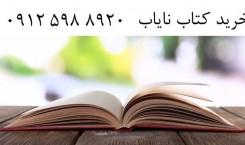 خريدار كتاب ناياب – شماره تماس:  09125988920