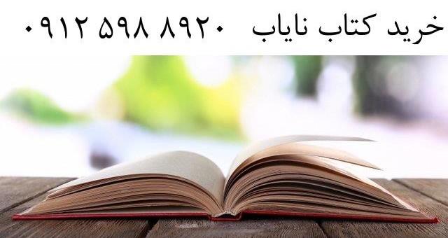 کتابیاب