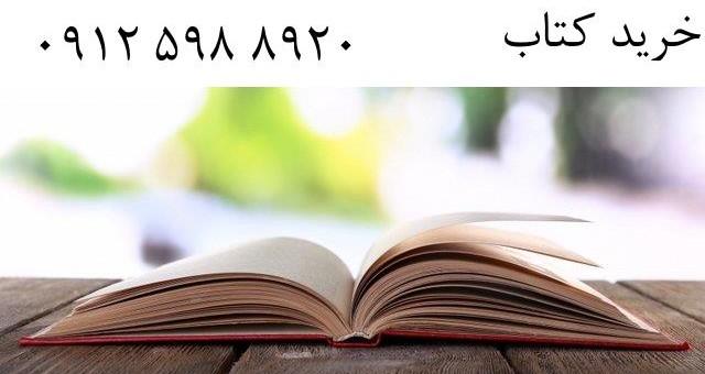 خریدار کتاب در جنوب تهران – 09125988920