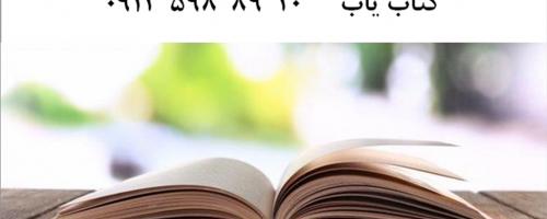 کتاب یاب