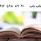 تهیه و ارسال کتاب کمیاب و نایاب -  اسم و مشخصات کتاب را پیامک یا تلگرام کنید 09125988920