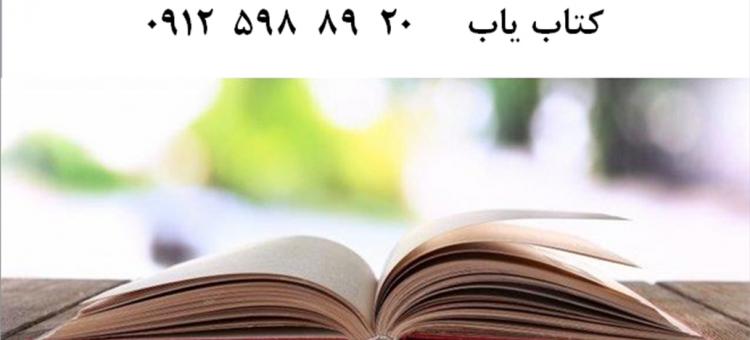 کتاب یاب – اسم و مشخصات کتاب را پیامک کنید 09125988920